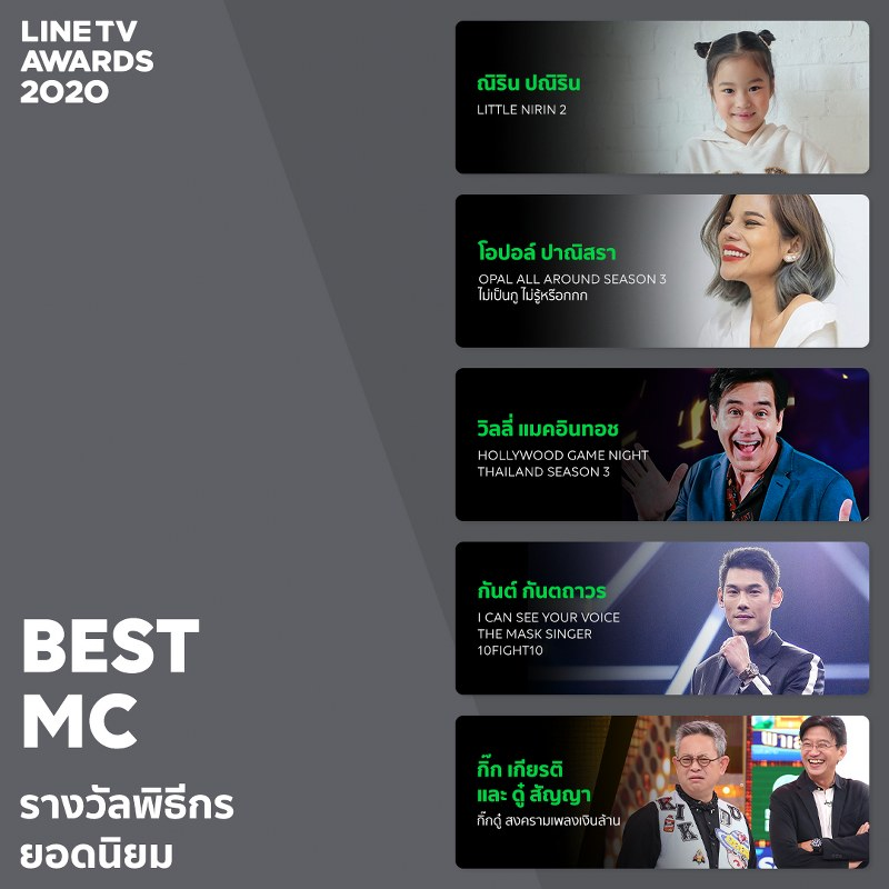 LINE TV BEST MC รางวัลพิธีกรยอดนิยม