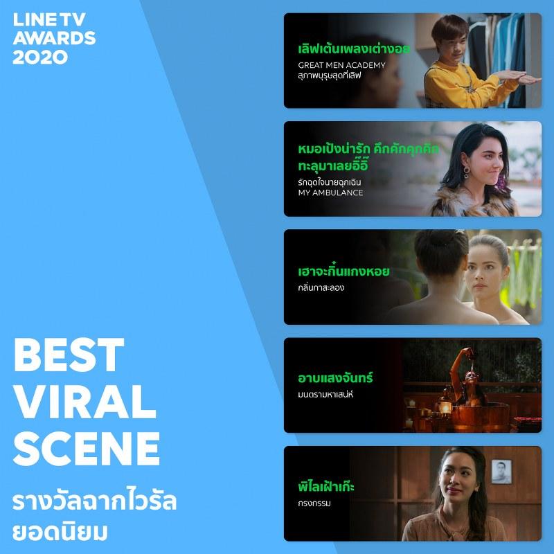LINE TV BEST VIRAL SCENE รางวัลฉากไวรัลยอดนิยม