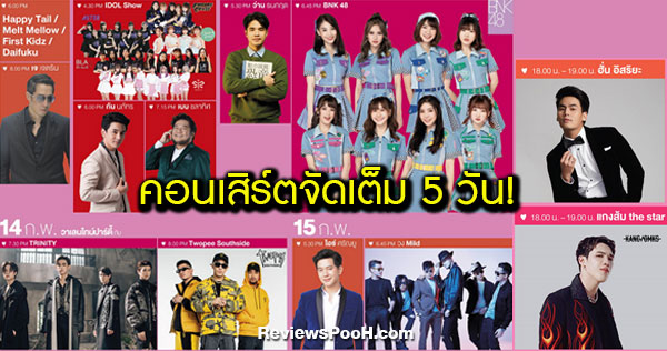 ฟรีคอนเสิร์ต 2020 OneSiam One LOVE Concert at Siam Paragon