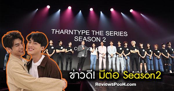 TharnType The Series มีภาคต่อแล้วจ้า เกลียดนักมาเป็นที่รักกันซะดีๆ ซีซั่น 2
