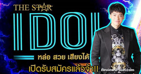 The Star Idol เปิดรับสมัครแล้ว 4 ภาค! บี้ สุกฤษฎิ์ ชวนค้นหาไอดอล!