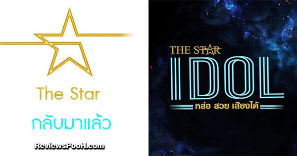 "THE STAR กลับมาแล้ว! เปิดตัวครั้งแรกกับ ""THE STAR IDOL หล่อ สวย เสียงได้"""