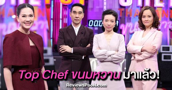 TOP CHEF THAILAND ขนมหวาน มาแล้วจ้า! แหม่ม-คัทลียา รับหน้าที่พิธีกร!